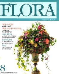 월간 FLORA 1999년 08월호