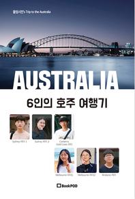 6인의 호주여행기_들엄시민(듣다보면의 제주어) 친구들의 영어학원비 아껴모아 떠난 호주배낭여행이야기!