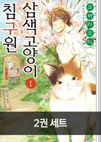 삼색 고양이 침구원 2권 완결 세트