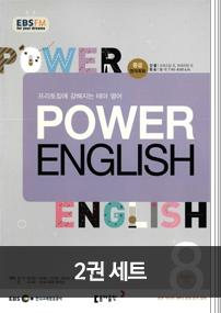 POWER ENGLISH (2018년 8월 + 2018년 7월)