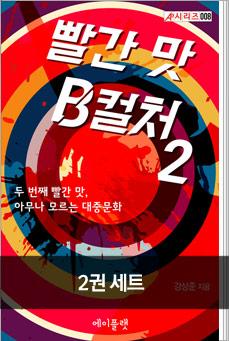 에이플랫 시리즈 - 빨간 맛 B컬처 2권 세트