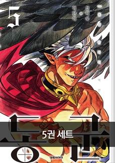 동군(東君) 5권 세트