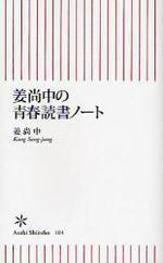 [해외]姜尙中の靑春讀書ノ―ト