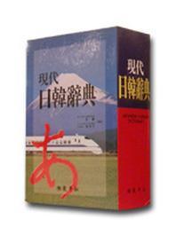 현대일한사전(2011)