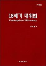 18세기 대위법 (개정판)