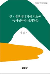 신재생에너지에 기초한 녹색성장과 사회통합   /새책수준  /☞ 서고위치:MM 1  *[구매하시면 품절로 표기됩니다]