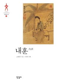 내훈(문명텍스트 5)