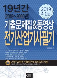 전기산업기사 필기(2019)