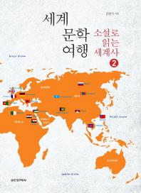 세계문학여행. 2