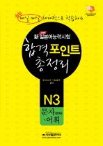 합격포인트 총정리: N3 문자(한자) 어휘(신 일본어능력시험)