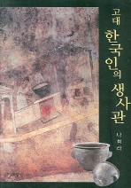 고대 한국인의 생사관(양장본 HardCover)