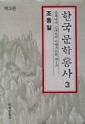 한국문학통사 3(제3판) ★★설명참고★★#