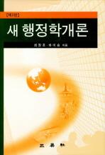 새 행정학개론(2판)(양장본 HardCover)