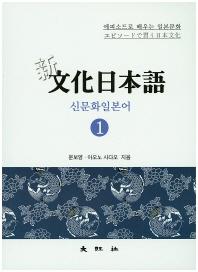 신문화일본어. 1
