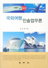국외여행 인솔업무론(3판)