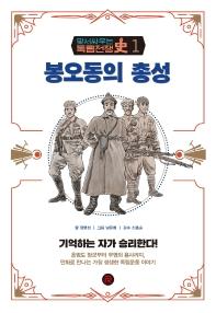 봉오동의 총성(맞서 싸우는 독립전쟁사 1)