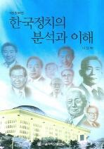한국정치의 분석과 이해