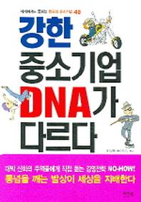 강한 중소기업 DNA가 다르다