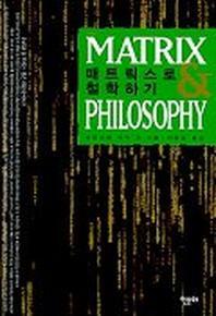매트릭스로 철학하기 초-3쇄(2003년)