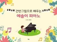 건반그림으로 배우는 예솔이 피아노