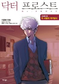닥터 프로스트. 6