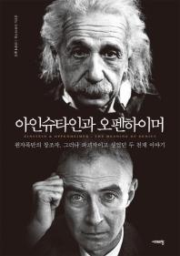 아인슈타인과 오펜하이머(개정판)