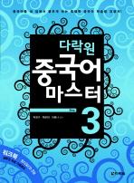 다락원 중국어 마스터. STEP 3(CD2장포함)