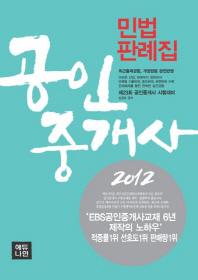 공인중개사 민법판례집(2012)(에듀나인)