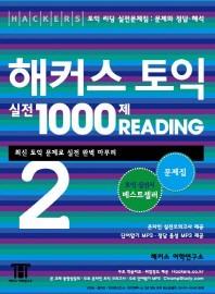 해커스 토익 실전 1000제 READING 2(문제집)
