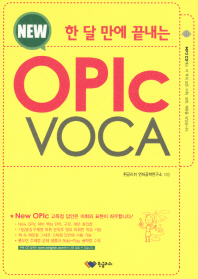 OPIC VOCA(NEW)(�� �� ���� ������)(CD1������)