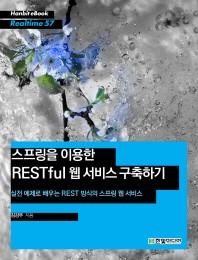 스프링을 이용한 RESTful 웹 서비스 구축하기(Hanbit eBook Realtime 57)