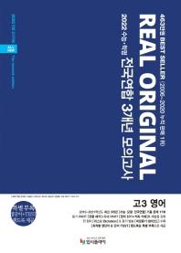 고등 영어 고3 전국연합 3개년 모의고사(2021)(2022 수능대비)(리얼 오리지널)