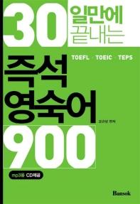 30일만에 끝내는 즉석 영숙어 900(MP3CD1장포함)