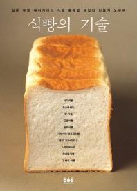 식빵의 기술(양장본 HardCover)