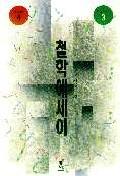 철학에세이(동녘선서 4) / 소장용, 최상급