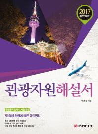 관광자원해설서(2017)(개정판)