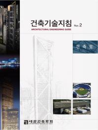 건축기술지침 Rev. 2: 건축2
