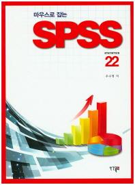 SPSS 22(마우스로 잡는)