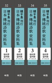 한반도 간행 일본전통시가 자료집: 하이쿠잡지편(양장본 HardCover)(전4권)