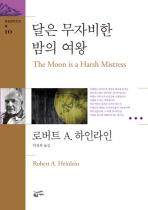 달은 무자비한 밤의 여왕 --- 책 위아래 옆면 도서관 장서인있슴 ( 본문깨끗 )