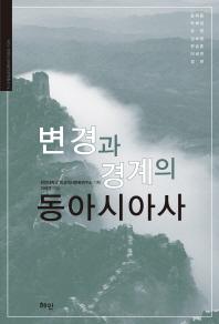 변경과 경계의 동아시아사(RICH 트랜스내셔널인문학총서 16)