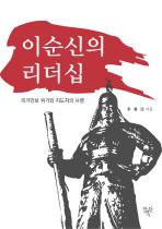 이순신의 리더십(국가안보 위기와 지도자의 사명)(반양장)
