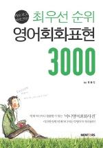 최우선 순위 영어회화표현 3000