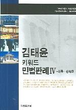 친족 상속편 (김태윤 키워드 민법판례 4)