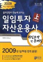 일임투자 자산운용사 핵심요약 및 문제집(상)(2009)