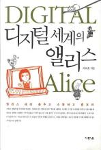 디지털 세계의 앨리스