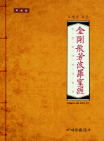 금강반야바라밀경(독송본)