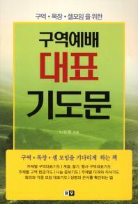 구역예배 대표 기도문 ▼/청우[1-110010]