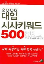 대입시사키워드 500(2006)