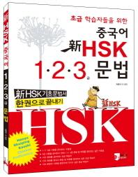 신 HSK 중국어 1 2 3급 문법(초급 학습자들을 위한)